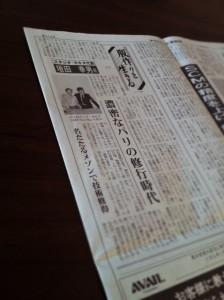 アパレル工業新聞2011年4月1日服作りを生きる(下)